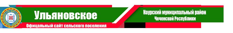 Ульяновское | Администрация Наурского района ЧР